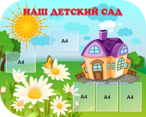 Стенд детский наш детский сад размер